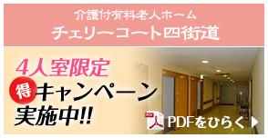 介護付き有料老人ホーム チェリーコート四街道 4人室限定キャンペーン実施中!!