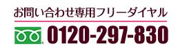 有料老人ホームお問い合わせ専用ダイヤル フリーダイヤル 0120-297-830