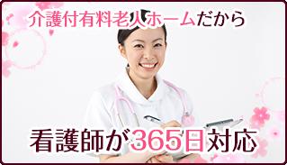 介護付き有料老人ホームだから 看護師が365日対応